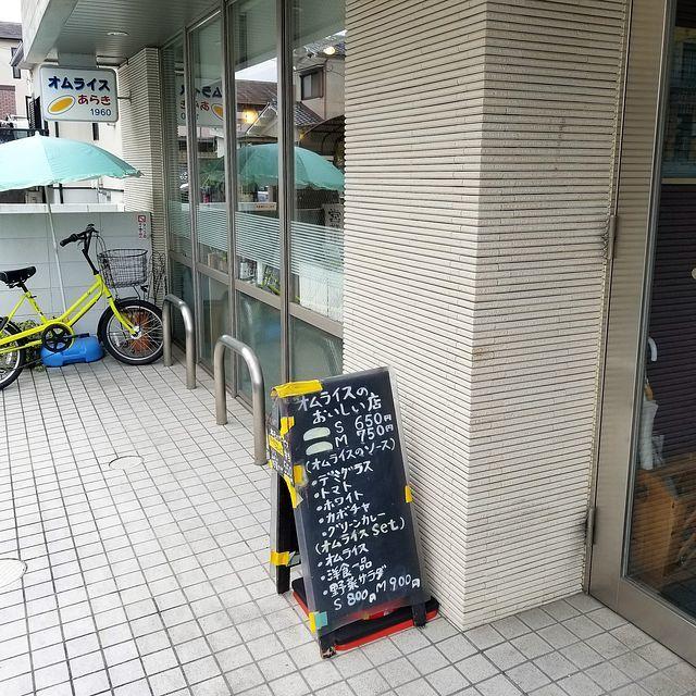 オムライスあらき(小)_001