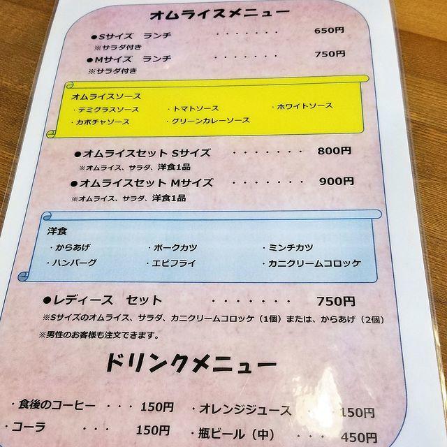 オムライスあらき(小)_004