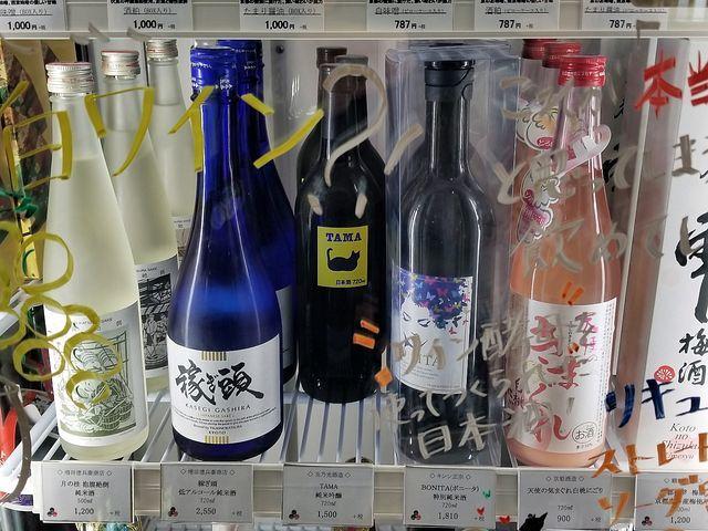 伏見酒蔵堂(小)_008