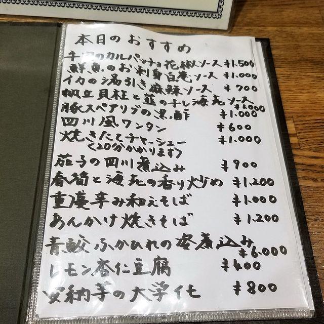 四川食堂(小)_002