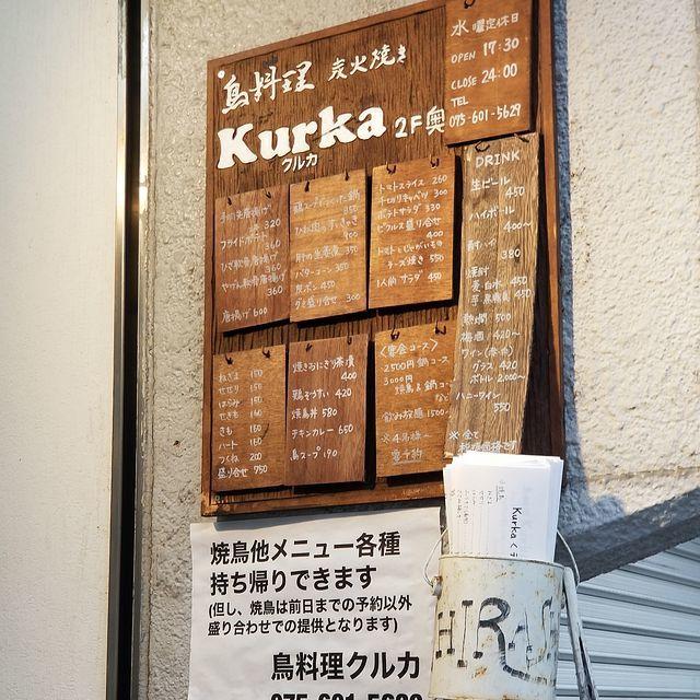 Kurka(小)_001