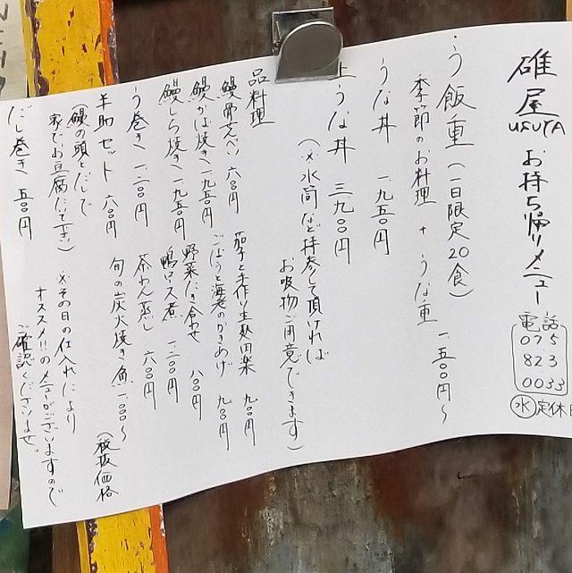 碓屋(小)_003