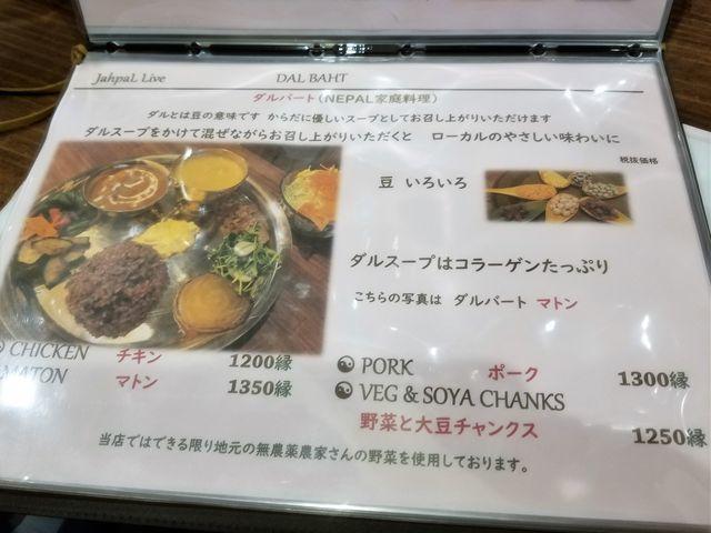ジャパールライブ(小)_010