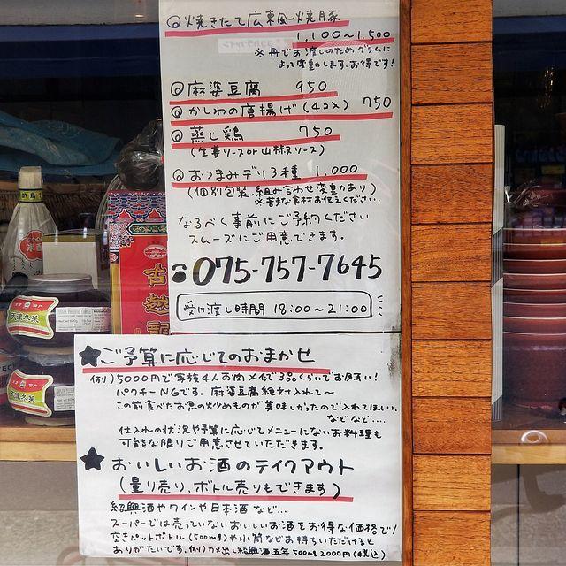 ZOOM宴会(小)_002
