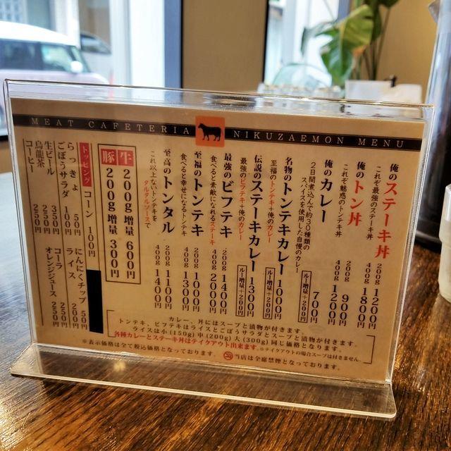 食堂肉左衛門(小)_002