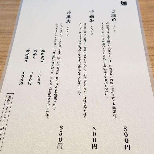 醍ぶ(小)_002
