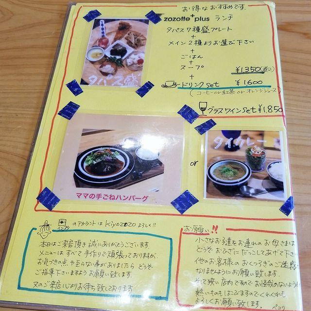 zozotte(小)_002