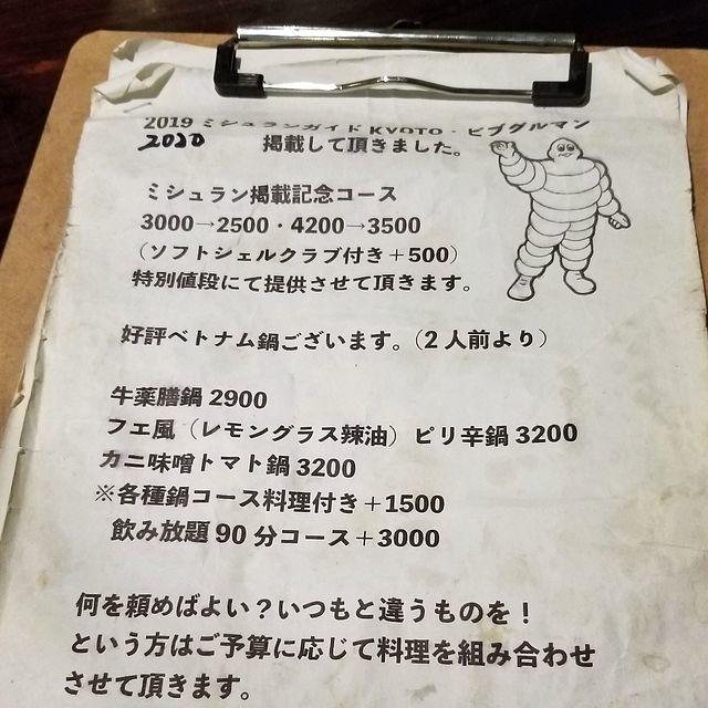 フォーンヴィエット(小)_002