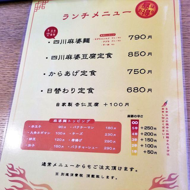中華川食堂(小)_004