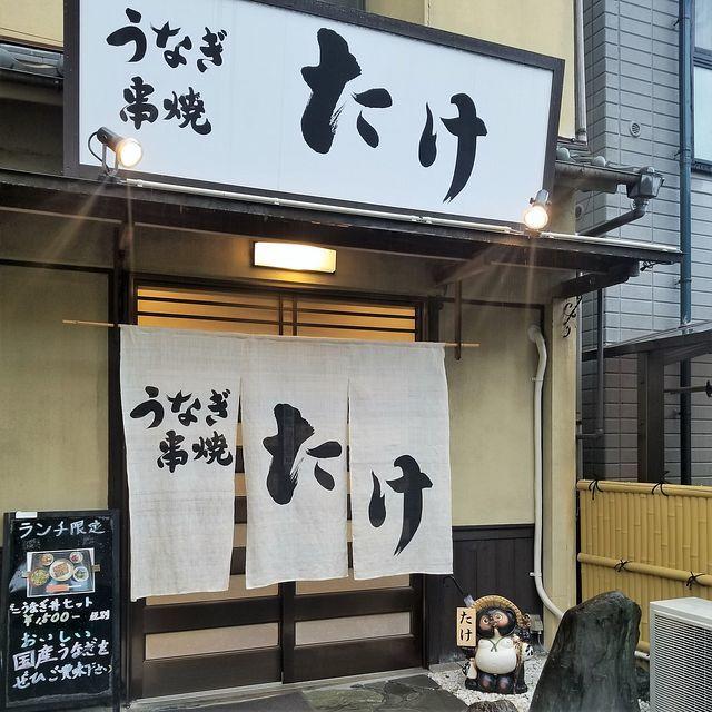 鰻たけ(小)_001
