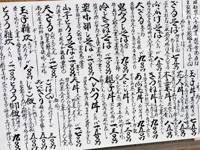 そば鶴(小)_002