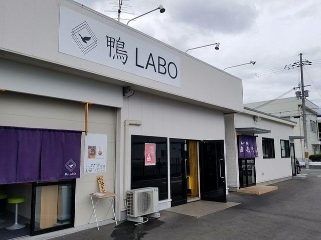 鴨LABO(小)_001