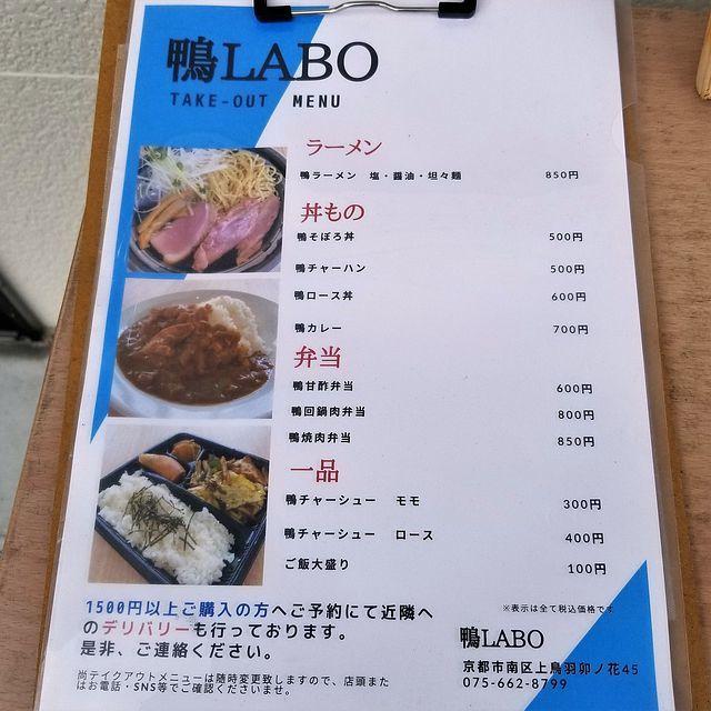 鴨LABO(小)_002
