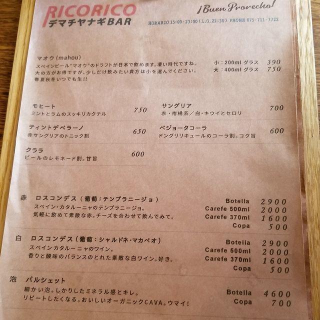ricorico(小)_003