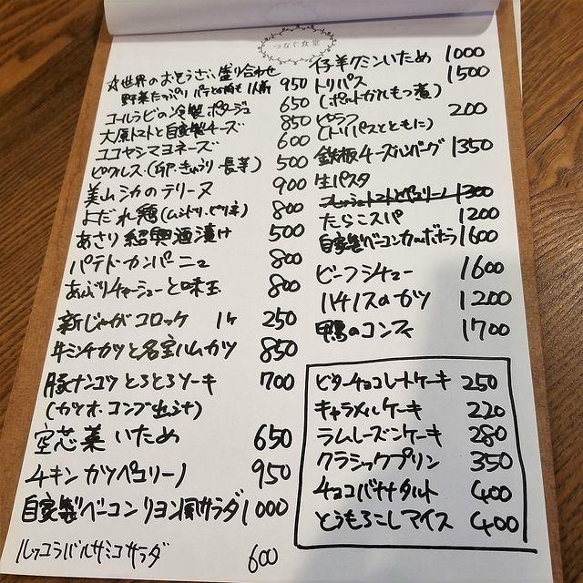 つなぐ食堂の会(小)_004