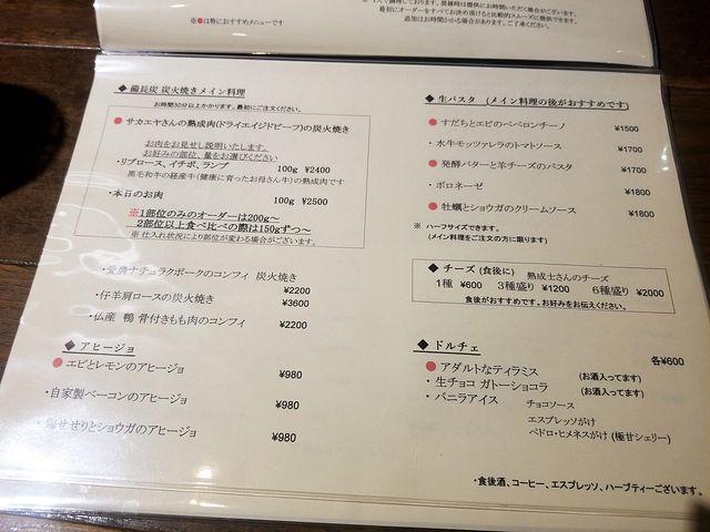 メッシタ(小)_004