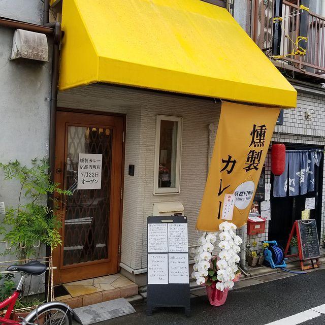 燻製カレー(小)_001