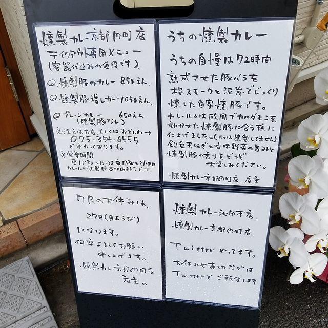 燻製カレー(小)_002