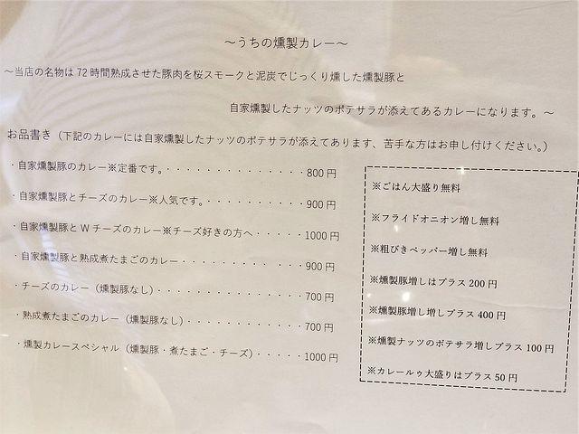 燻製カレー(小)_005