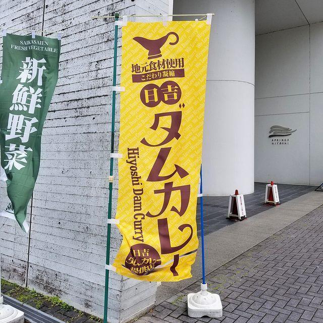 ダムカレー(小)_003