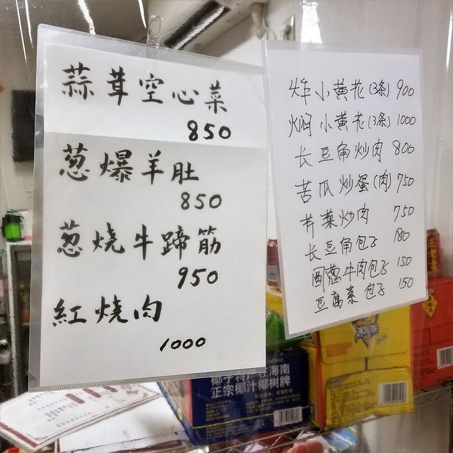 無名小吃(小)_018