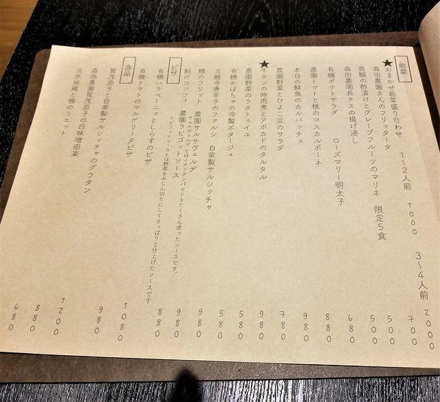 Roji-oku(小)_003