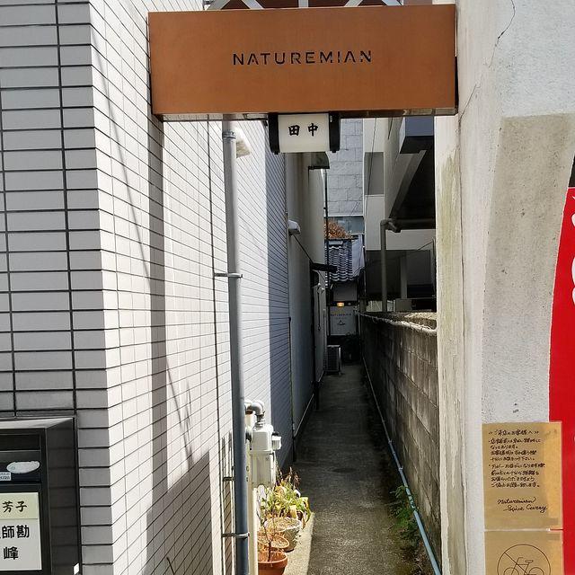ナチュレミアン(小)_002