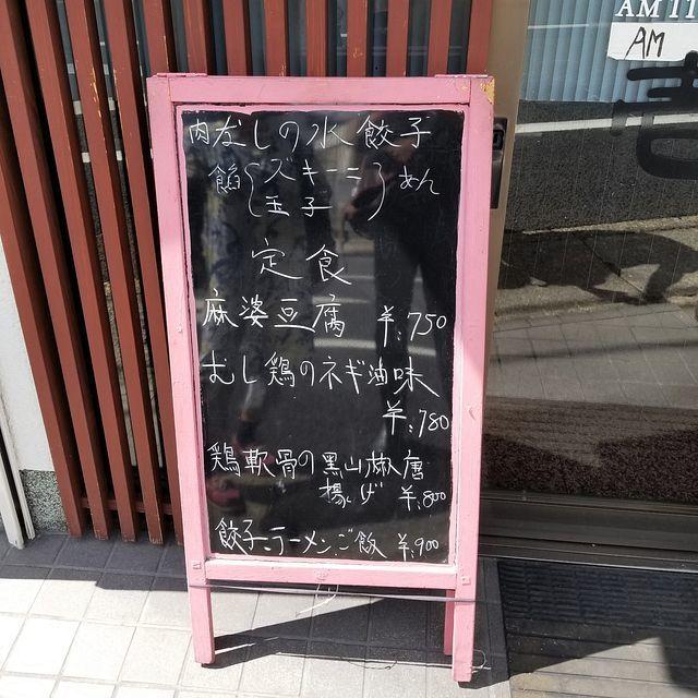 餃子屋壱番(小)_001