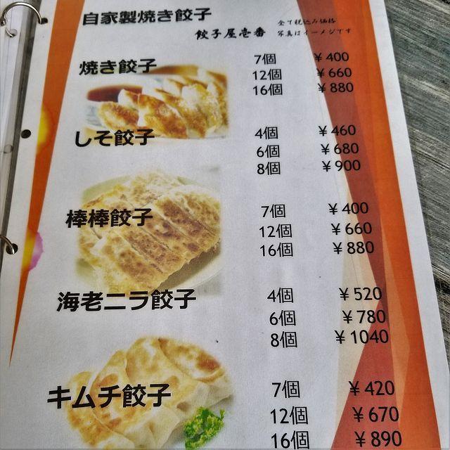 餃子屋壱番(小)_002