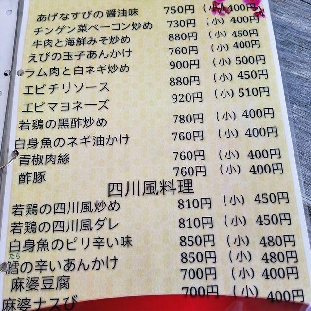 餃子屋壱番(小)_004