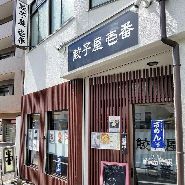 餃子屋壱番(小)_014