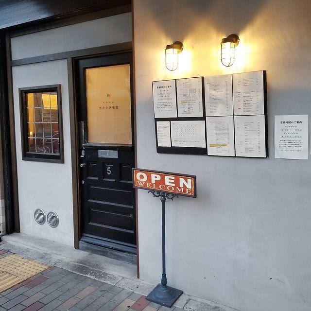 サクラ伊食堂(小)_001