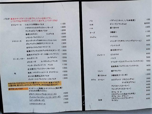サクラ伊食堂(小)_014