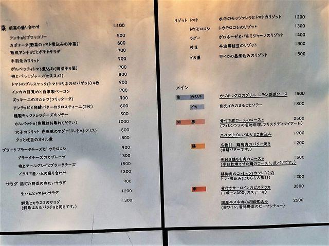 サクラ伊食堂(小)_015