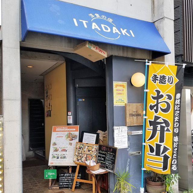 ITADAKI(小)_001