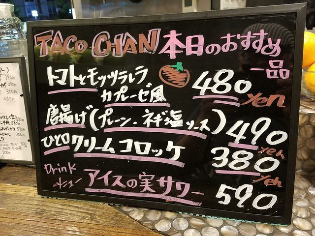 タコシャン(小)_002