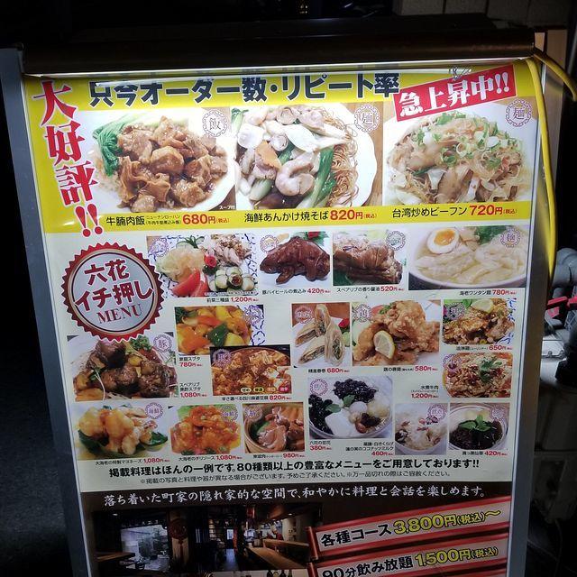 媽媽菜館 六花(小)_002