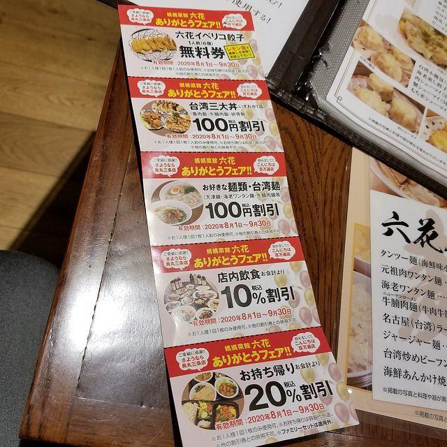 媽媽菜館 六花(小)_004
