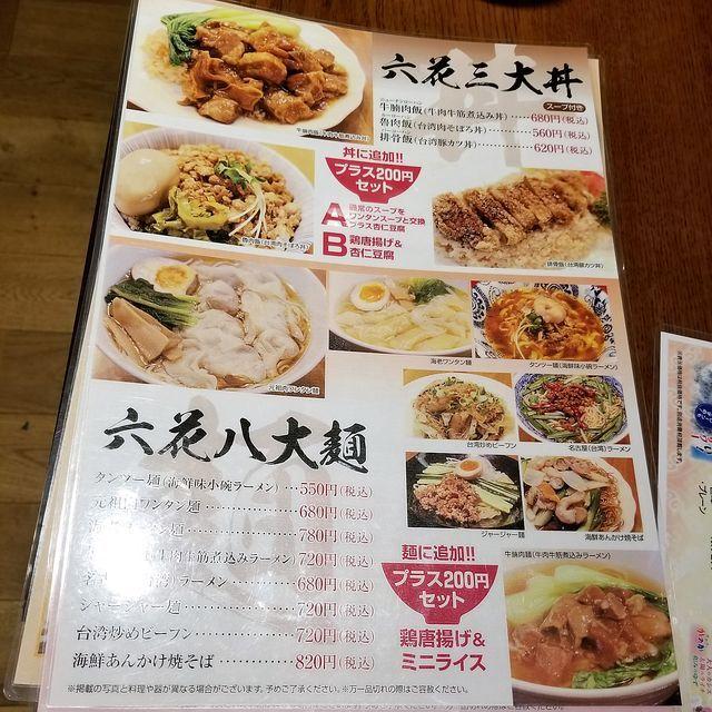 媽媽菜館 六花(小)_005