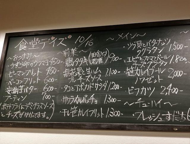 デイズ食堂(小)_002