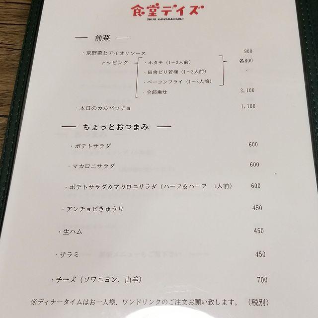 デイズ食堂(小)_003