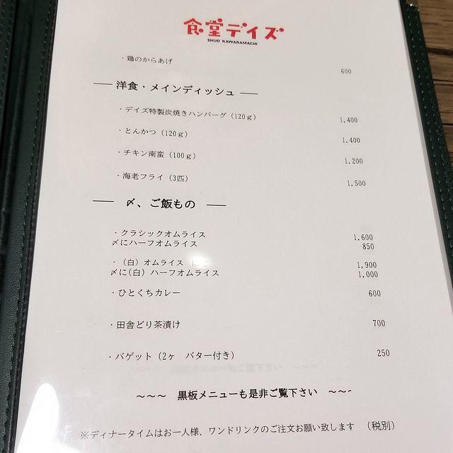 デイズ食堂(小)_004