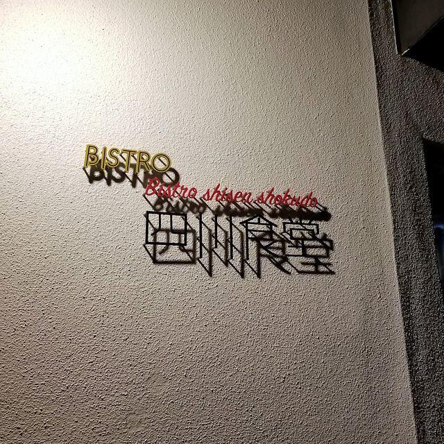 四川食堂(小)_001