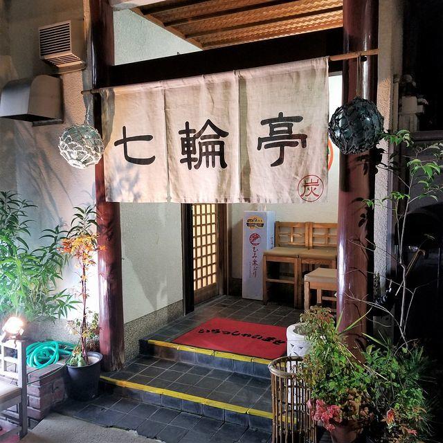 七輪亭(小)_001