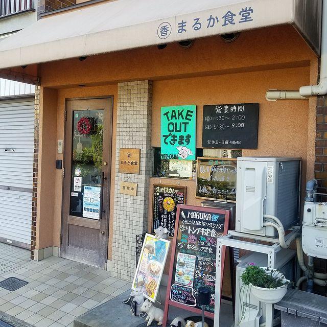 まるか食堂(小)_001_1