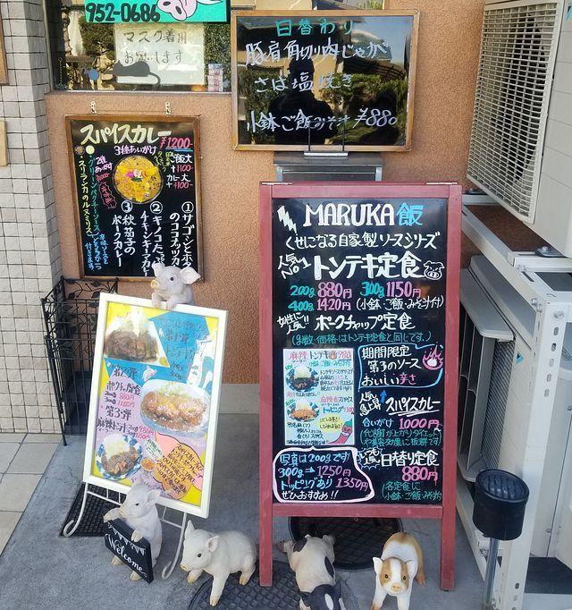 まるか食堂(小)_002_1