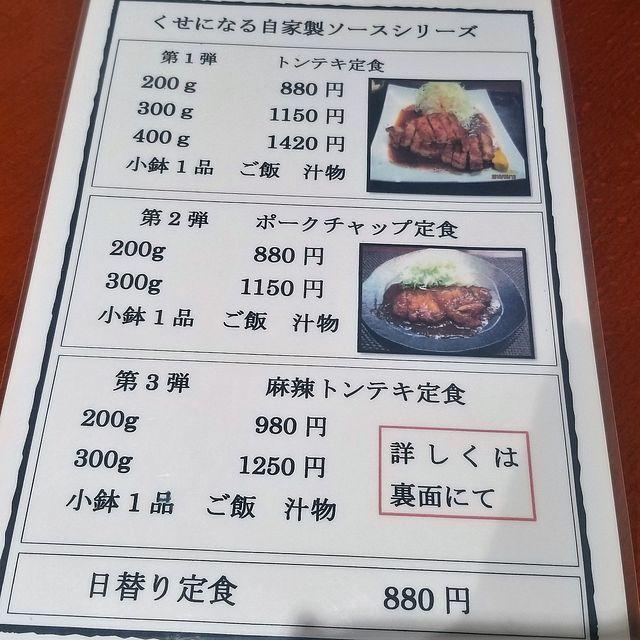 まるか食堂(小)_004_1
