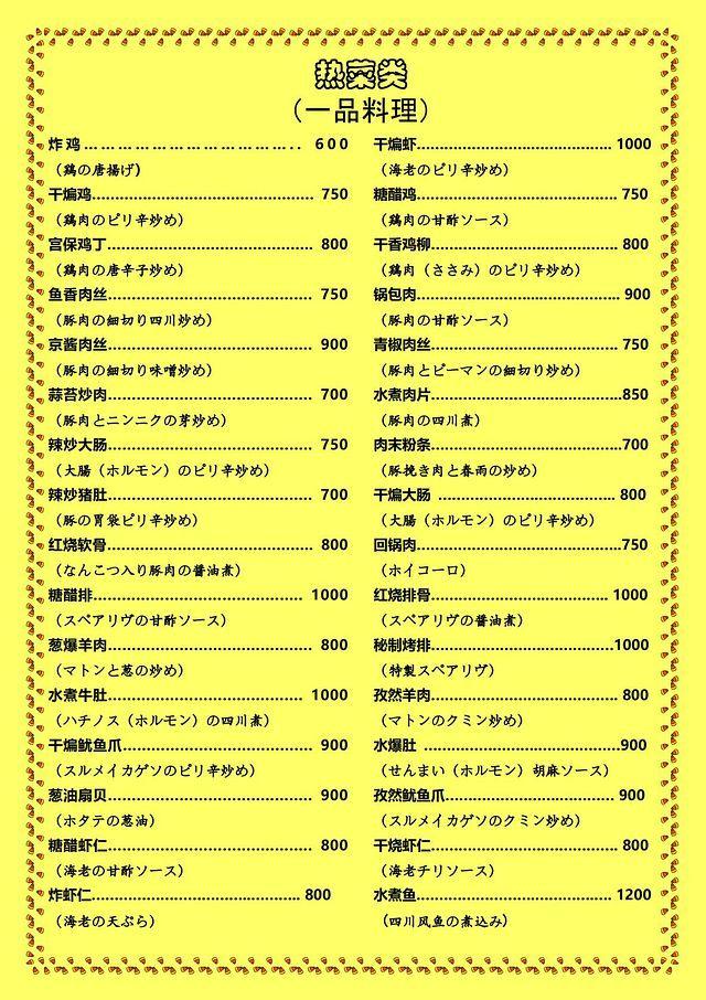 無名小吃2(小)_008