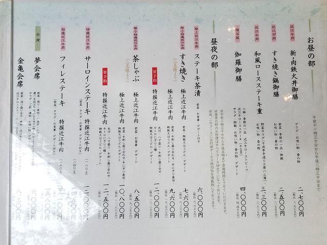 千成亭(小)_011