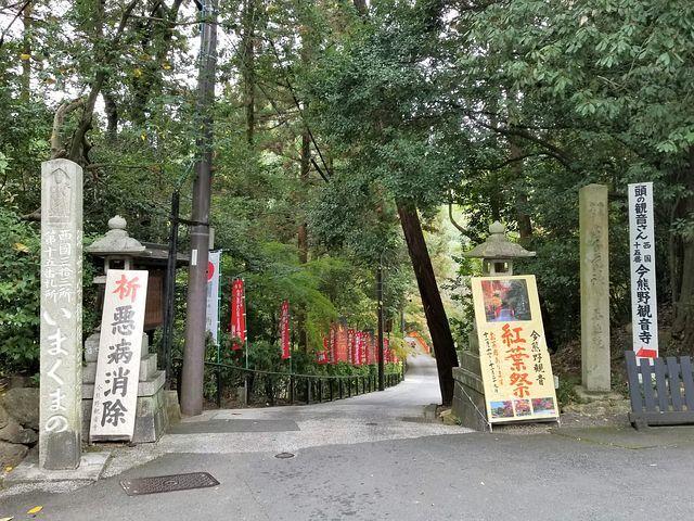 今熊野観音寺(小)_022